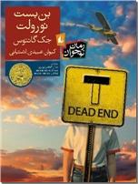 خرید کتاب بن بست نورولت از: www.ashja.com - کتابسرای اشجع