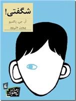 خرید کتاب شگفتی از: www.ashja.com - کتابسرای اشجع