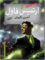 خرید کتاب آرتمیس فاول آخرین نگهبان از: www.ashja.com - کتابسرای اشجع