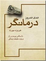 خرید کتاب درمانگر از: www.ashja.com - کتابسرای اشجع