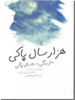 خرید کتاب هزار سال پاکی از: www.ashja.com - کتابسرای اشجع