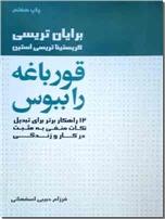 خرید کتاب قورباغه را ببوس از: www.ashja.com - کتابسرای اشجع