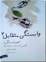 خرید کتاب وابستگی متقابل 2 - هم وابستگی از: www.ashja.com - کتابسرای اشجع