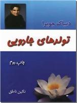 خرید کتاب تولدهای جادویی از: www.ashja.com - کتابسرای اشجع