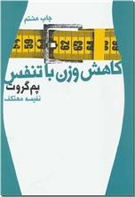 خرید کتاب کاهش وزن با تنفس از: www.ashja.com - کتابسرای اشجع