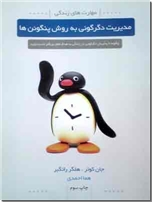 خرید کتاب مدیریت دگرگونی به روش پنگوئن ها از: www.ashja.com - کتابسرای اشجع