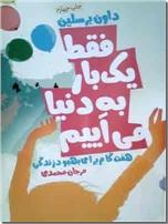 خرید کتاب فقط یک بار به دنیا می آییم از: www.ashja.com - کتابسرای اشجع