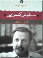 خرید کتاب سیاوش کسرایی ، شعر زمان ما از: www.ashja.com - کتابسرای اشجع