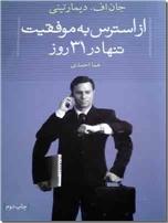 خرید کتاب از استرس به موفقیت تنها در 31 روز از: www.ashja.com - کتابسرای اشجع
