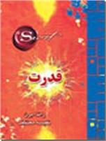 خرید کتاب قدرت - راندا برن از: www.ashja.com - کتابسرای اشجع