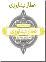 خرید کتاب اندیشه های زرین عطار از: www.ashja.com - کتابسرای اشجع