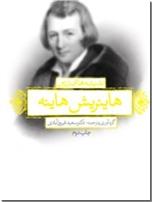 خرید کتاب اندیشه های زرین هاینریش هاینه از: www.ashja.com - کتابسرای اشجع