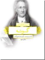 خرید کتاب اندیشه های زرین گوته از: www.ashja.com - کتابسرای اشجع