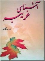 خرید کتاب آشنای غریبه از: www.ashja.com - کتابسرای اشجع