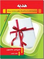 خرید کتاب هدیه - اسپنسر از: www.ashja.com - کتابسرای اشجع
