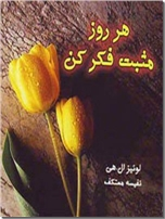 خرید کتاب هر روز مثبت فکر کن از: www.ashja.com - کتابسرای اشجع