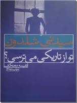 خرید کتاب تو از تاریکی میترسی از: www.ashja.com - کتابسرای اشجع