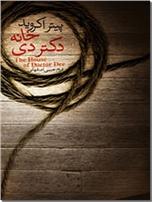 خرید کتاب خانه دکتر دی از: www.ashja.com - کتابسرای اشجع