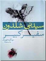 خرید کتاب سفیر کبیر از: www.ashja.com - کتابسرای اشجع