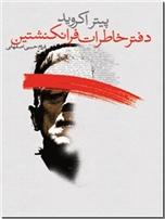 خرید کتاب دفتر خاطرات فرانکنشتین از: www.ashja.com - کتابسرای اشجع