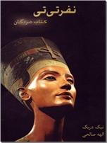 خرید کتاب نفر تی تی از: www.ashja.com - کتابسرای اشجع