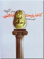 خرید کتاب کاغذ پاره های افلاطون از: www.ashja.com - کتابسرای اشجع