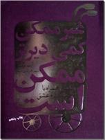 خرید کتاب غیرممکن کمی دیرتر ممکن است از: www.ashja.com - کتابسرای اشجع
