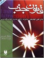 خرید کتاب قانون جذب ترجمه معتکف از: www.ashja.com - کتابسرای اشجع