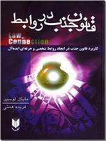 خرید کتاب قانون جذب در روابط از: www.ashja.com - کتابسرای اشجع