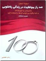 خرید کتاب صد راز موفقیت در زندگی زناشویی از: www.ashja.com - کتابسرای اشجع