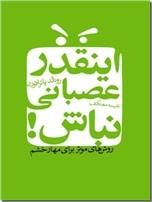 خرید کتاب اینقدر عصبانی نباش - مهار خشم از: www.ashja.com - کتابسرای اشجع