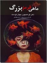 خرید کتاب ماهی قرمز بزرگ از: www.ashja.com - کتابسرای اشجع