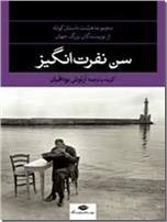 خرید کتاب سن نفرت انگیز از: www.ashja.com - کتابسرای اشجع