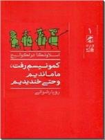 خرید کتاب کمونیسم رفت ما ماندیم و حتی خندیدیم از: www.ashja.com - کتابسرای اشجع