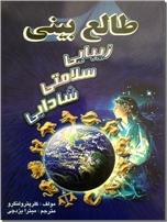 خرید کتاب طالع بینی سلامتی، زیبایی و شادابی از: www.ashja.com - کتابسرای اشجع