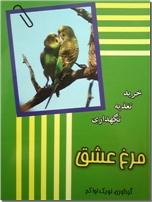 خرید کتاب مرغ عشق از: www.ashja.com - کتابسرای اشجع