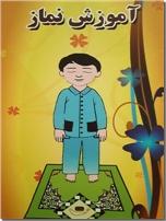 خرید کتاب آموزش نماز از: www.ashja.com - کتابسرای اشجع
