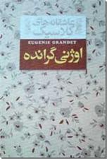 خرید کتاب اوژنی گرانده از: www.ashja.com - کتابسرای اشجع