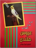 خرید کتاب عروس هلندی از: www.ashja.com - کتابسرای اشجع