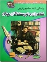 خرید کتاب زندگینامه مشهورترین شاعران و نویسندگان جهان از: www.ashja.com - کتابسرای اشجع