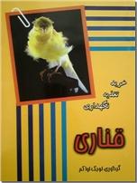 خرید کتاب قناری از: www.ashja.com - کتابسرای اشجع