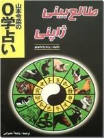 خرید کتاب طالع بینی ژاپنی از: www.ashja.com - کتابسرای اشجع