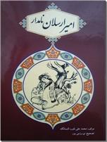 خرید کتاب امیر ارسلان نامدار از: www.ashja.com - کتابسرای اشجع
