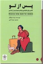 خرید کتاب گفتگو با خدا از: www.ashja.com - کتابسرای اشجع