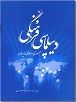 خرید کتاب دیپلماسی فرهنگی از: www.ashja.com - کتابسرای اشجع