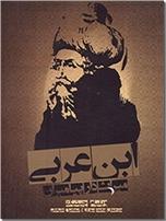 خرید کتاب ابن عربی میراث دار پیامبران از: www.ashja.com - کتابسرای اشجع