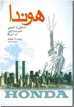 خرید کتاب هوندا - مدیریت موفق از: www.ashja.com - کتابسرای اشجع