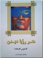 خرید کتاب هنر خواب بینی از: www.ashja.com - کتابسرای اشجع