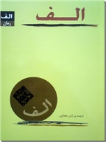 خرید کتاب الف از: www.ashja.com - کتابسرای اشجع