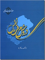 خرید کتاب دروس معرفت نفس - علامه آملی از: www.ashja.com - کتابسرای اشجع